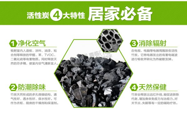 活性炭展示