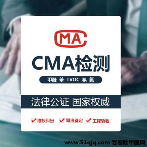 CMA甲醛检测资质