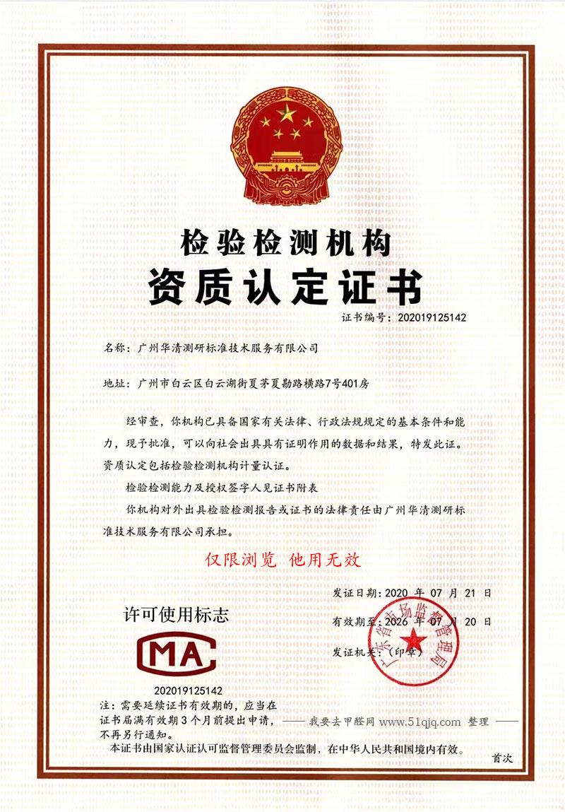 广州华清测研标准技术服务有限公司CMA资质