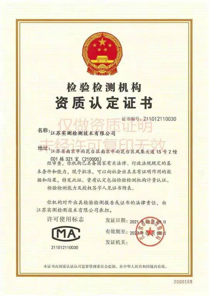 江苏实测检测技术有限公司CMA资质证书