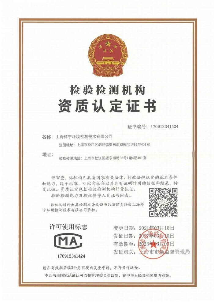 上海祥宁环境检测技术有限公司CMA证书