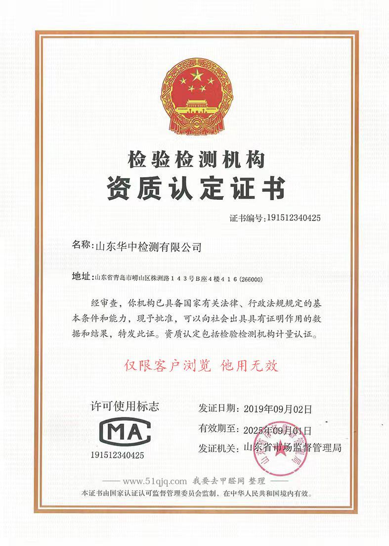山东华中检测有限公司CMA证书