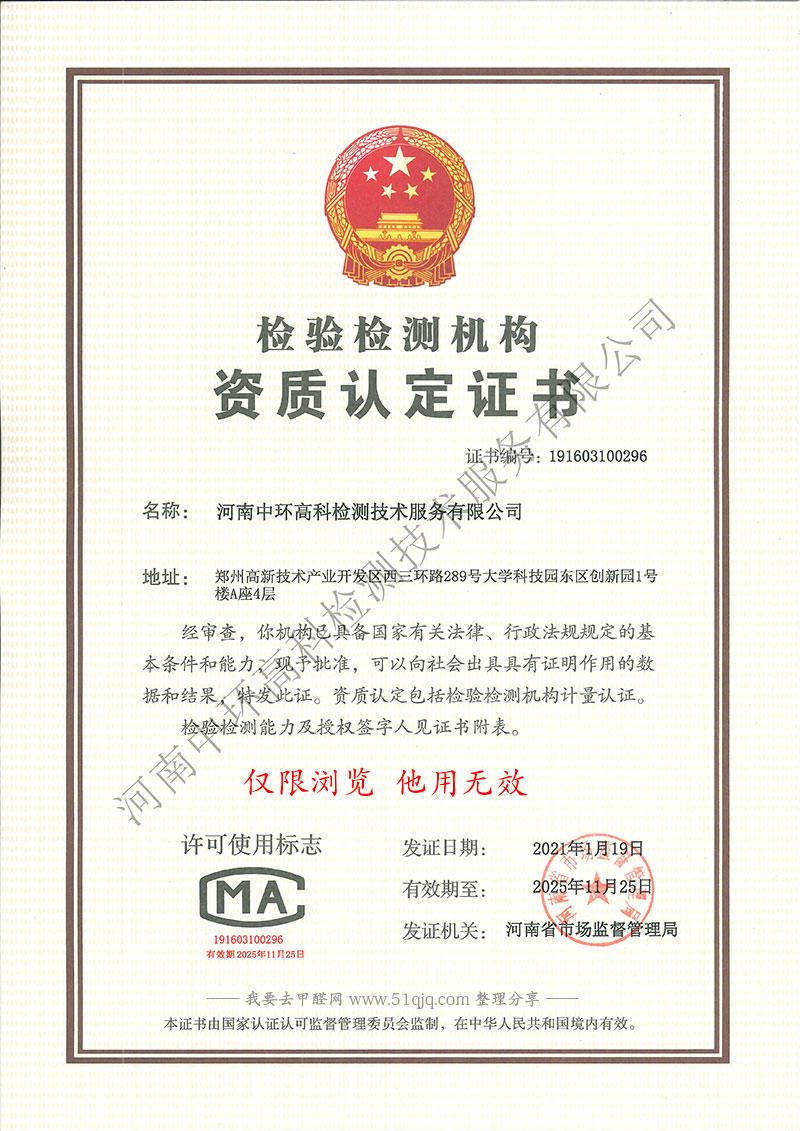 河南中环高科检测技术服务有限公司CMA资质