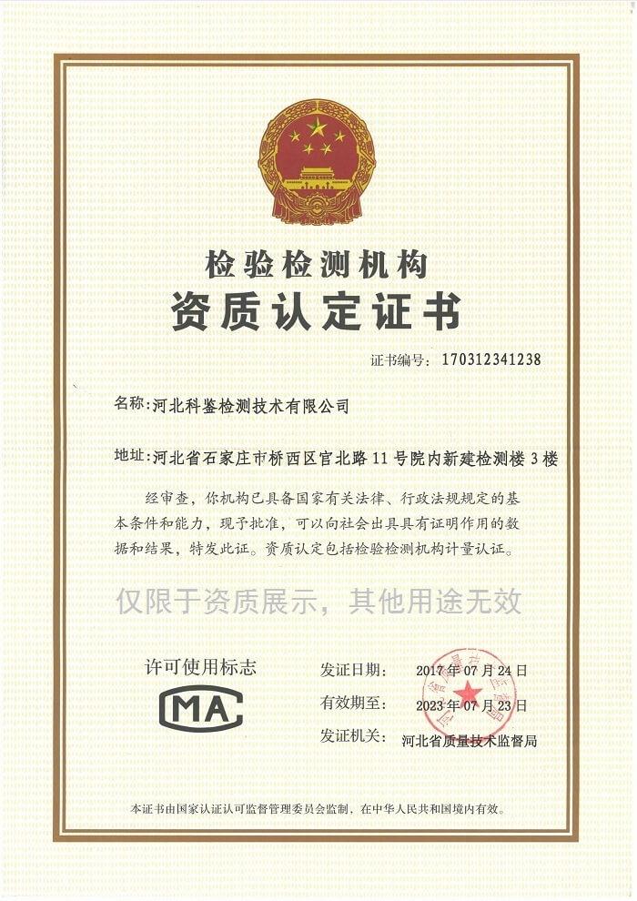 河北科鉴检测技术有限公司CMA资质证书