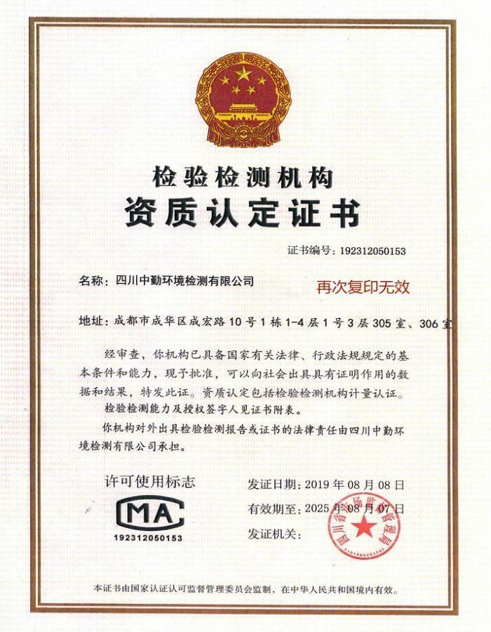 四川中勤环境检测有限公司CMA资质证书