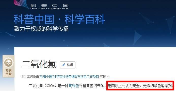 科普中国介绍二氧化氯安全性