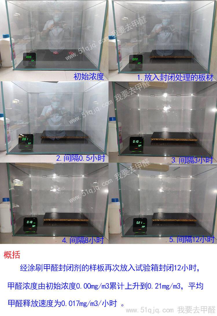 甲醛封闭剂效果展示试验2