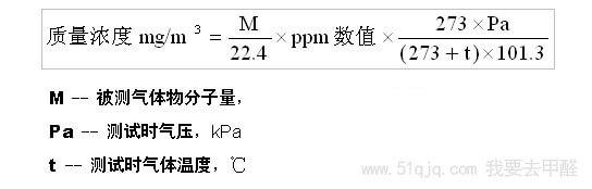 甲醛浓度单位PPM与mg/m3换算公式2