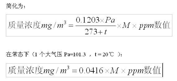甲醛浓度单位PPM与mg/m3换算公式1