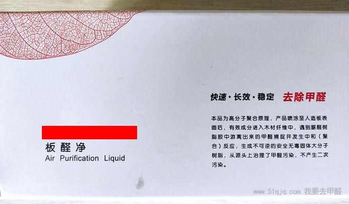甲醛清除剂原理说明