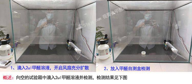 紫外线除甲醛试验空箱状态