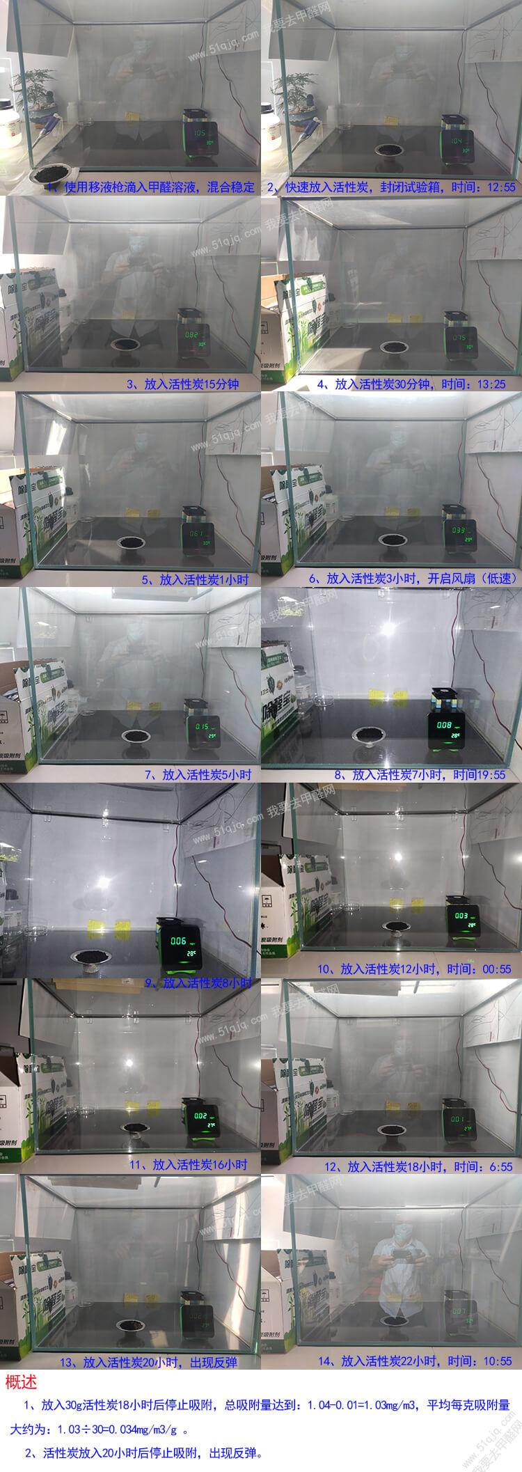 快活林活性炭除甲醛试验组图