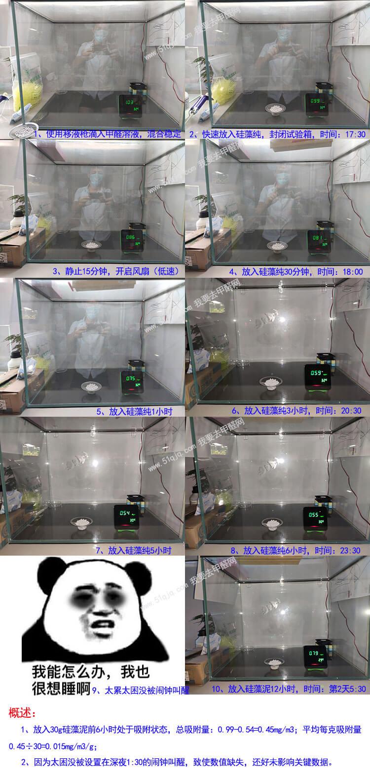 南林硅藻纯除甲醛试验过程组图