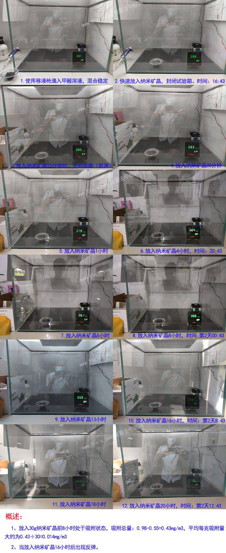 山山纳米矿晶除甲醛试验组图