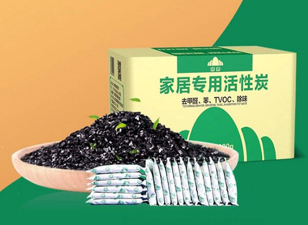 山山活性炭试验用产品