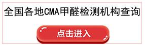 全国各地CMA甲醛检测机构查询