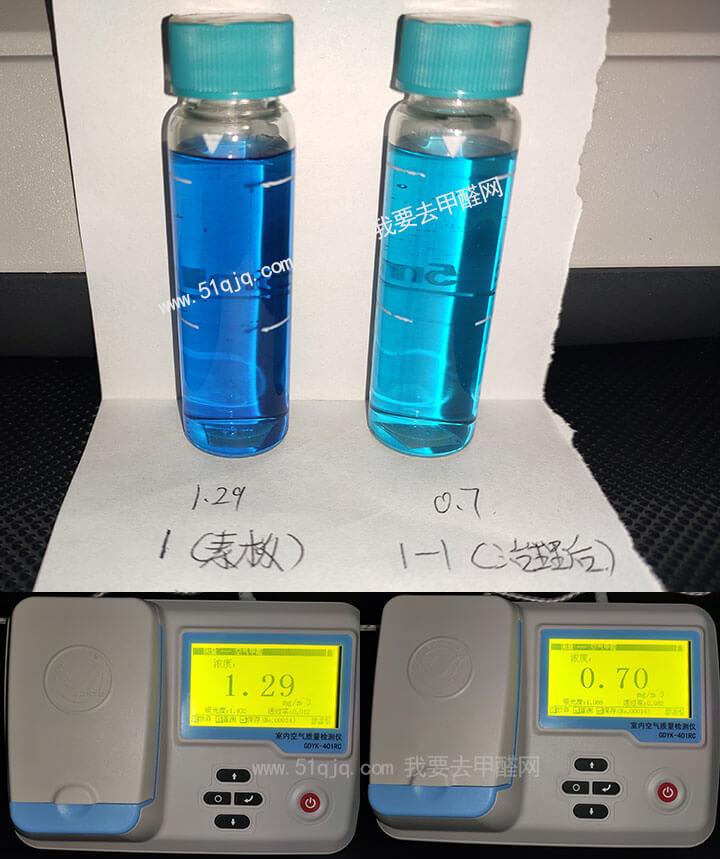 东逸DY-15板醛净除甲醛试验结果