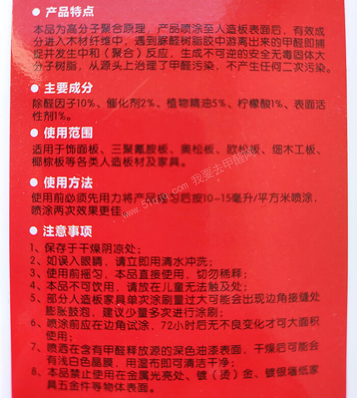 东逸DY-15板醛净产品介绍