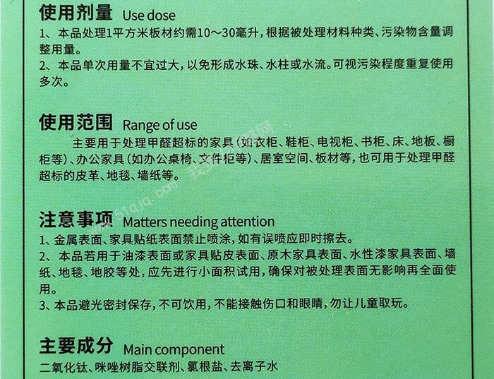 奥因除醛专家产品介绍
