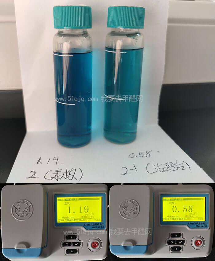 奥因除醛专家除甲醛试验结果