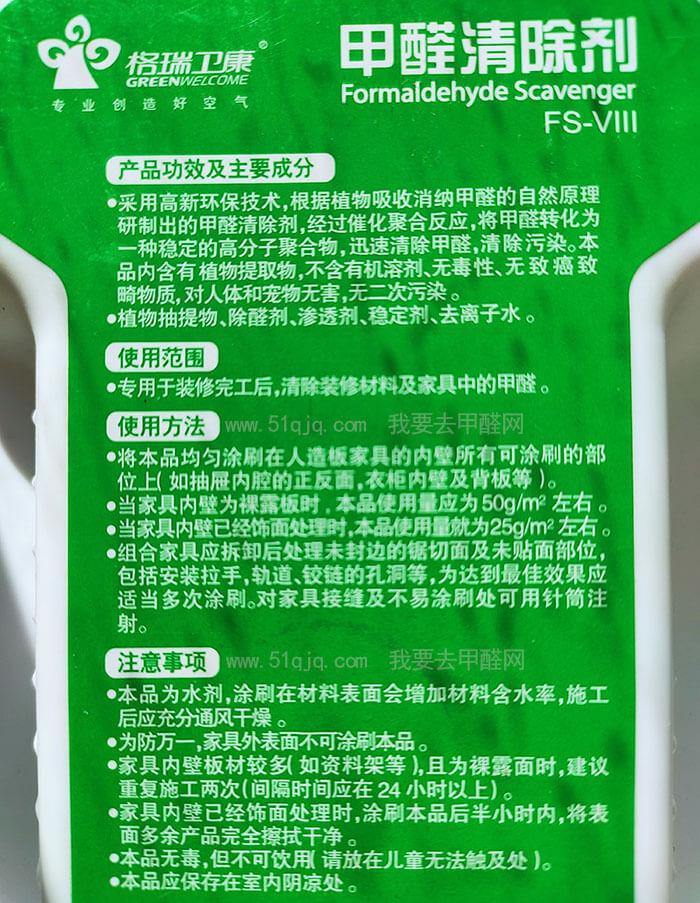 格瑞卫康甲醛清除剂FS-VⅢ型产品介绍