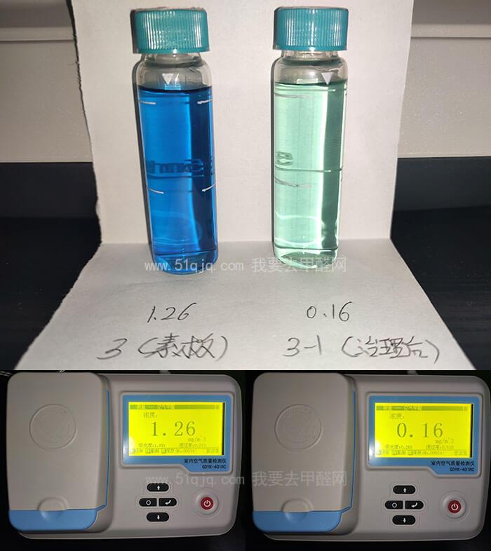 格瑞卫康甲醛清除剂FS-VⅢ型除甲醛效果结果