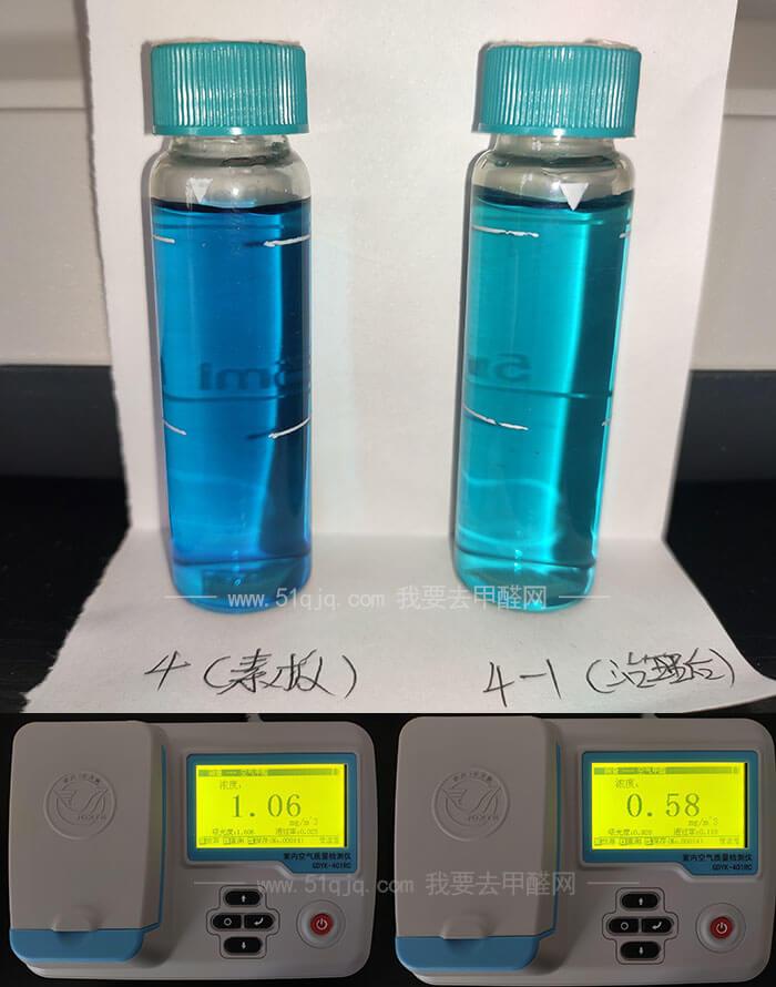 博华康生复合光触媒甲醛清除剂除甲醛试验结果