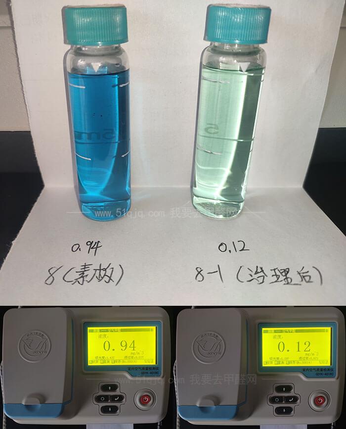 木童甲醛清除剂试验——结果检测