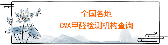 全国各地CMA甲醛检测机构快捷查询