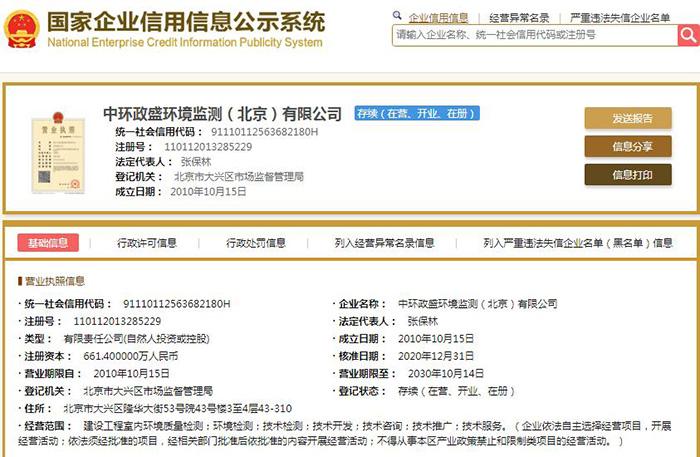 中环政盛环境监测(北京)有限公司工商备案信息