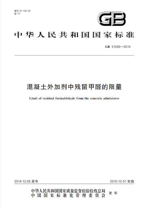 GB 31040-2014 混凝土外加剂中残留甲醛的限量