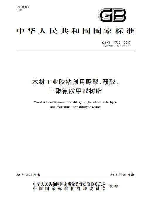 GB/T 14732-2017《木材工业胶粘剂用脲醛、酚醛、三聚氰胺甲醛树脂》