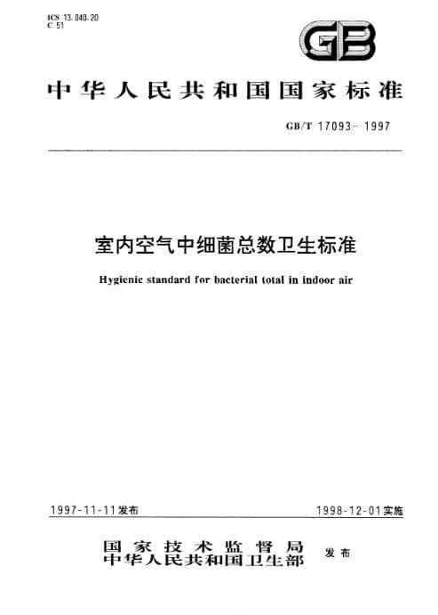 GB/T 17093-1997《室内空气中细菌总数卫生标准》
