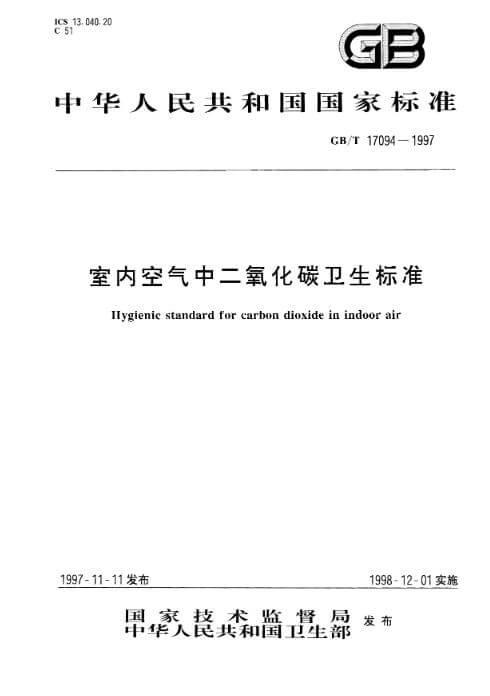 GB/T 17094-1997《室内空气中二氧化碳卫生标准》