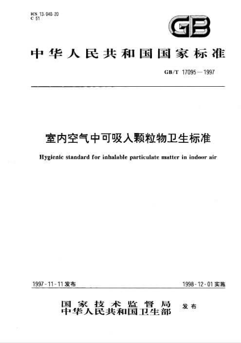 GB/T 17095-1997《室内空气中可吸入颗粒物卫生标准》