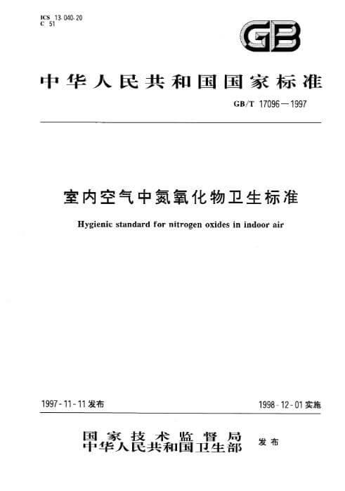 GB/T 17096-1997《室内空气中氮氧化物卫生标准》