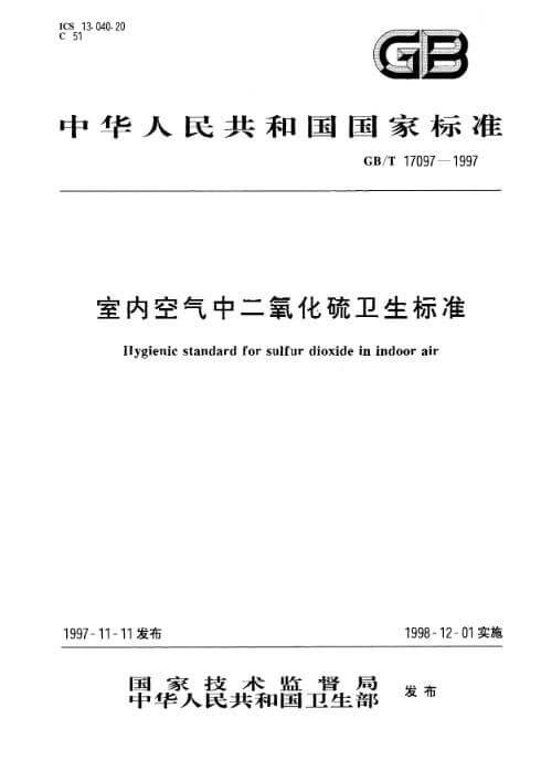 GB/T 17097-1997《室内空气中二氧化硫卫生标准》