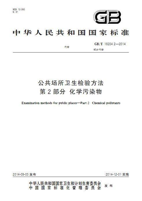 GB/T 18204.2-2014《公共场所卫生检验方法 第2部分:化学污染物》