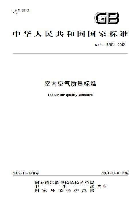 GB/T 18883-2002《室内空气质量标准》