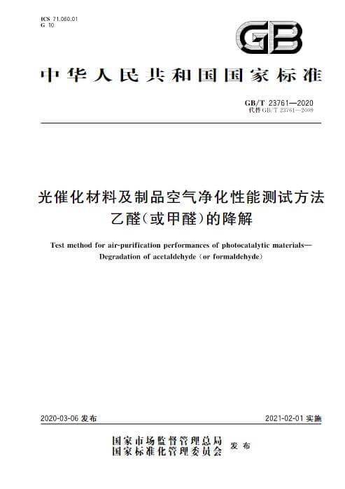 GB/T 23761-2020《光催化材料及制品空气净化性能测试方法 乙醛(或甲醛)的降解》