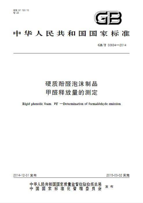 GB/T 30694-2014 《硬质酚醛泡沫制品 甲醛释放量的测定》