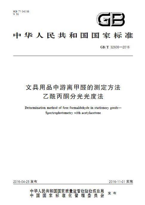 GB/T 32606-2016《文具用品中游离甲醛的测定方法 乙酰丙酮分光光度法》