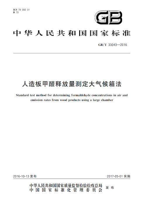 GB/T 33043-2016 《人造板甲醛释放量测定大气候箱法》