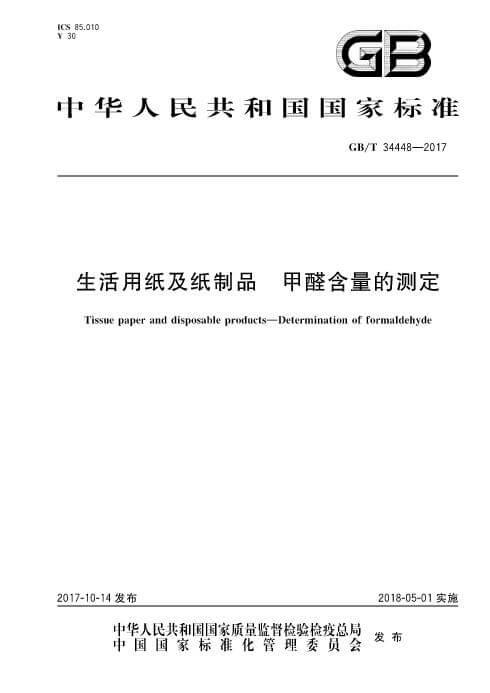 GB/T 34448-2017 《生活用纸及纸制品 甲醛含量的测定》