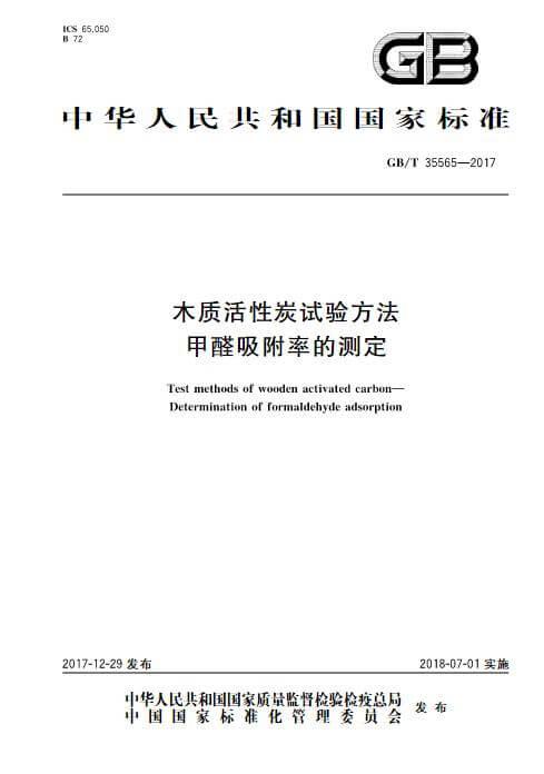 GB/T 35565-2017《木质活性炭试验方法 甲醛吸附率的测定》