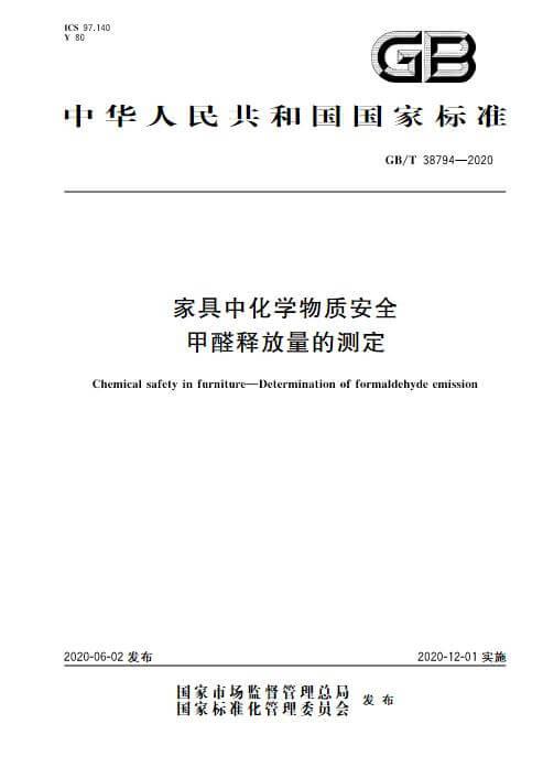GB/T 38794-2020《家具中化学物质安全 甲醛释放量的测定》