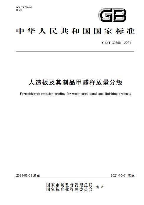 GB/T 39600-2021《人造板及其制品甲醛释放量分级》