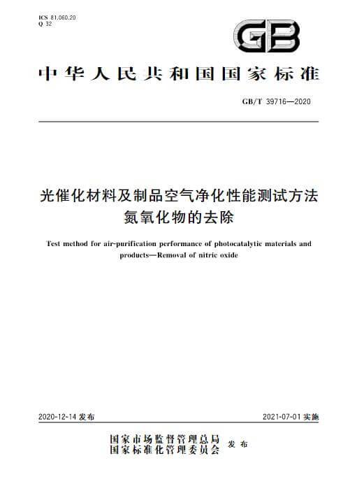 GB/T 39716-2020《光催化材料及制品空气净化性能测试方法 氮氧化物的去除》