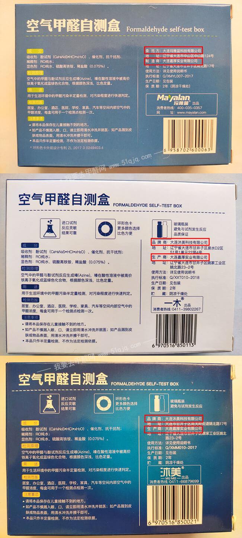 玛雅蓝、沐美、一木甲醛自测盒生产信息展示