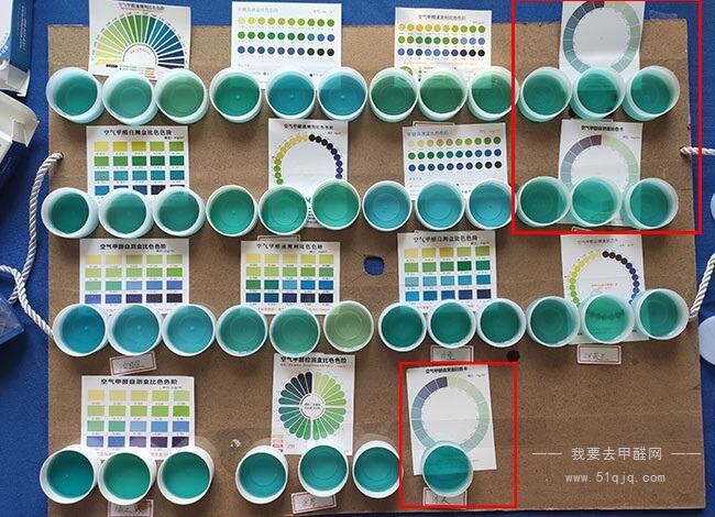 玛雅蓝、沐美、一木甲醛自测盒测试结果展示